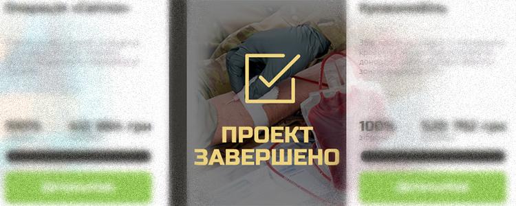 People's Project офіційно завершив черговий благодійний проект