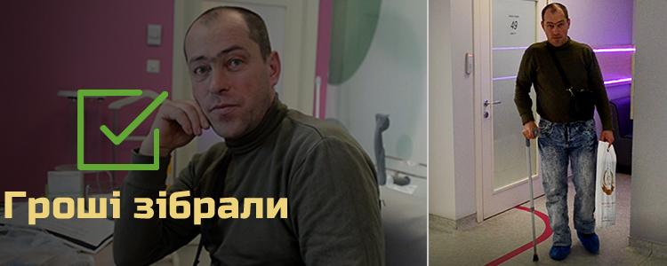 Володимир, 45 років. Лікування завершено. Триває реабілітація