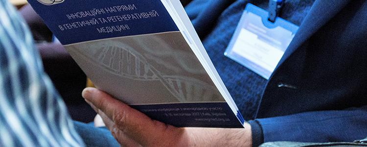 Лікувати по-новому: українські медики готуються до радикальних інновацій