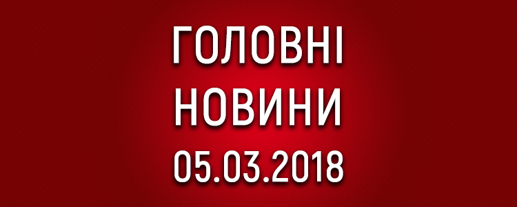 Оперативне зведення на 5 березня 2018 року