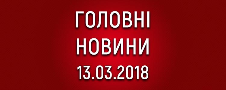 Головні військові новини на 13 березня