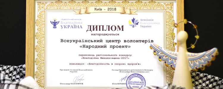 People's Project отримали нагороду за допомогу важкопораненим бійцям