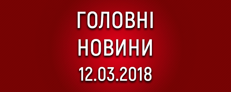 Main news from the frontline as at morning of March, 12th