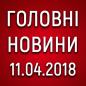 Головні новини війни на ранок 11.04