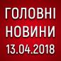 Головні новини війни на ранок 13.04