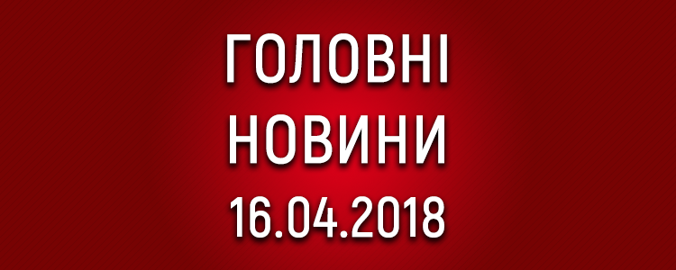 Головні новини війни на ранок 16.04