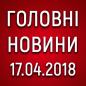 Головні новини війни на ранок 17.04
