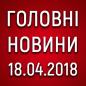 Головні новини війни на ранок 18.04