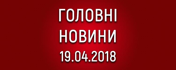 Головні новини війни на ранок 19.04