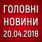 Головні новини війни на ранок 20.04