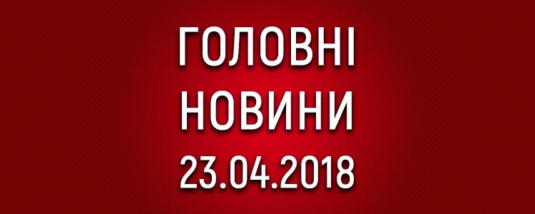 Головні новини війни на ранок 23.04