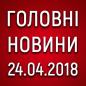 Головні новини війни на ранок 24.04