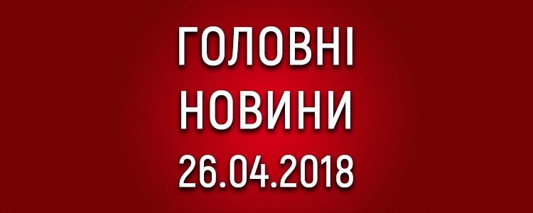Головні новини війни на ранок 26.04