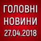 Головні новини війни на ранок 27.04