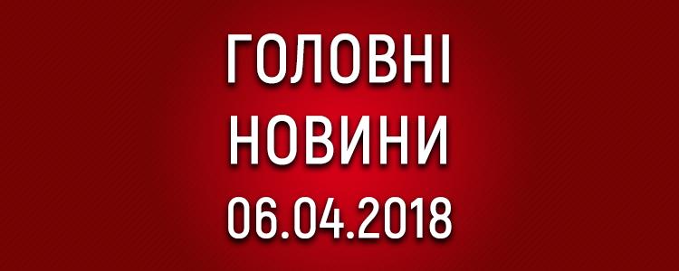 Головні новини війни на 06.04