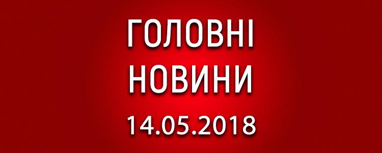 Головні новини війни на ранок 14.05