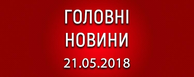 Головні новини війни на ранок 21.05