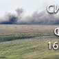 Ситуація на фронті на ранок 16.08