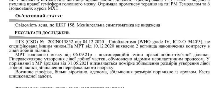Пройдено МРТ – обстеження у кл. Спіженко
